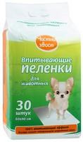Чистый хвост / Впитывающие пеленки для животных 60 х 90 см
