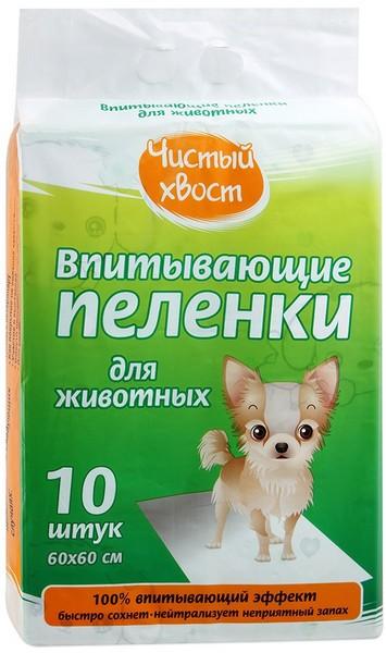 Чистый хвост / Впитывающие пеленки для животных 60 х 60 см