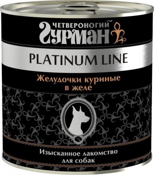 Четвероногий Гурман Platinum Line / Консервы Платиновая линия для собак Желудочки куриные в желе (цена за упаковку)