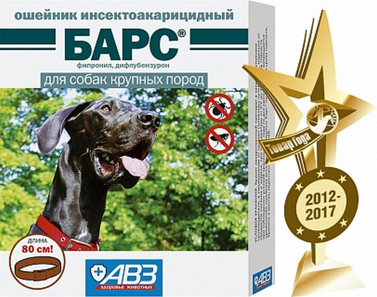 АгроВетЗащита Барс / Ошейник Инсектоакарицидный для собак Крупных пород 80см