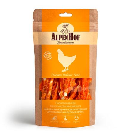 AlpenHof Delicious chicken skewers / Лакомство Альпенхоф для Средних и Крупных собак Шашлычки Куриные деликатесные