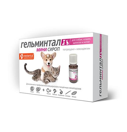 Гельминтал Мини Сироп от Гельминтов для Щенков Котят собак и кошек