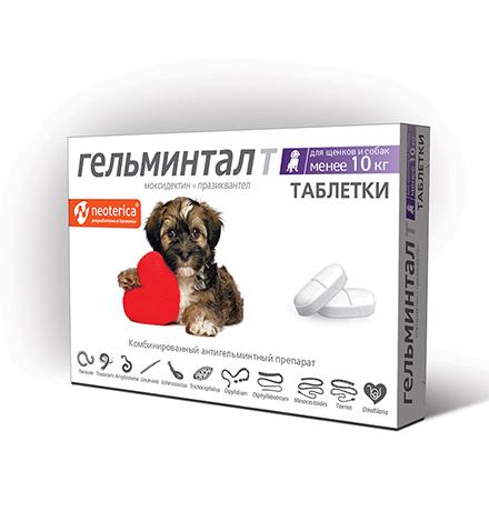 Гельминтал Т / Таблетки от Гельминтов для Щенков и собак весом до 10 кг