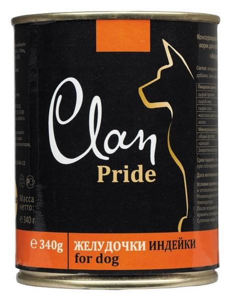 Clan Pride / Консервы Клан для собак Желудочки Индейки (цена за упаковку)