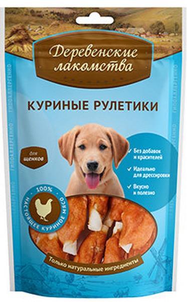 Деревенские лакомства 100% Мяса / Куриные рулетики для Щенков