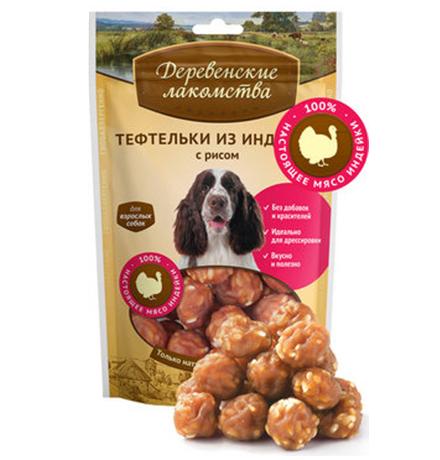 Деревенские лакомства 100% Мяса / Тефтельки из Индейки с рисом для собак