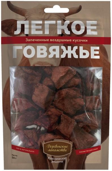 Деревенские лакомства Классические рецепты / Легкое Говяжье для собак