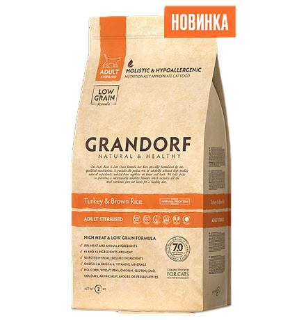 Grandorf Holistic & Hypoallergenic Sterilized Turkey & Brown Rice / Сухой корм Грандорф Низкозерновой для Стерилизованных кошек Индейка Рис