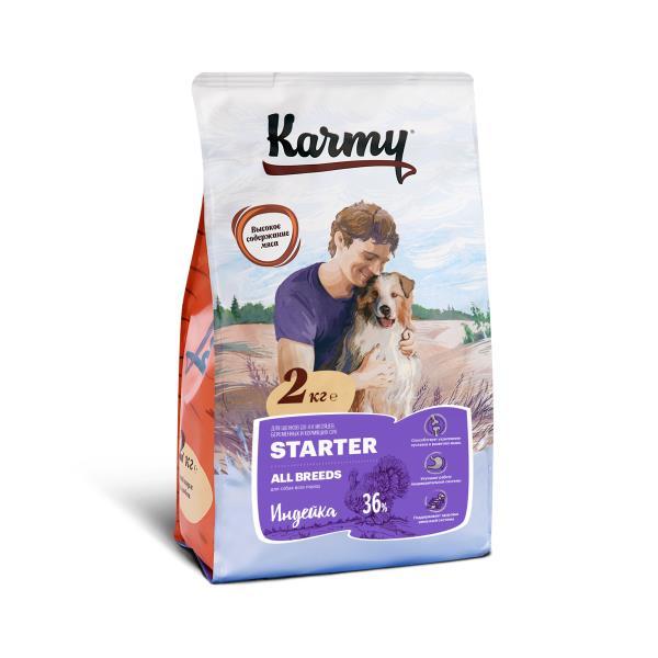 Karmy Starter All Breeds / Сухой корм Карми для Щенков до 4-х месяцев, беременных и кормящих собак Индейка
