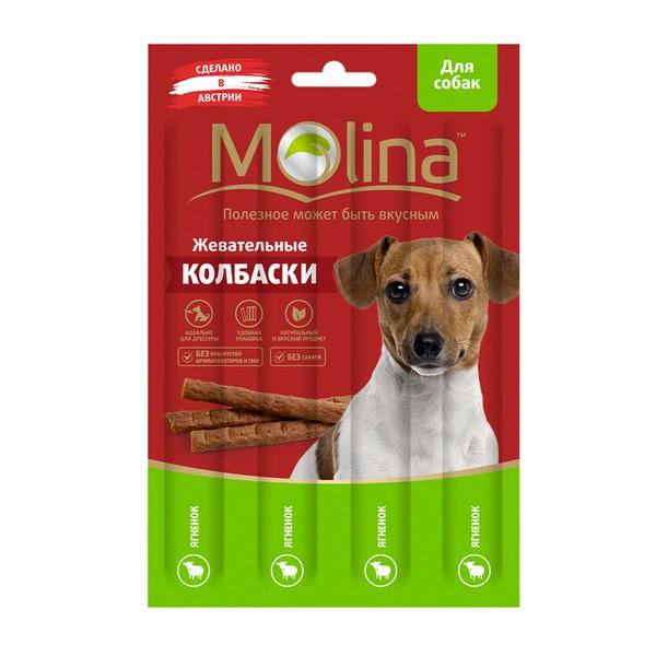 Molina Promo / Лакомство Молина для собак Жевательные колбаски Ягненок