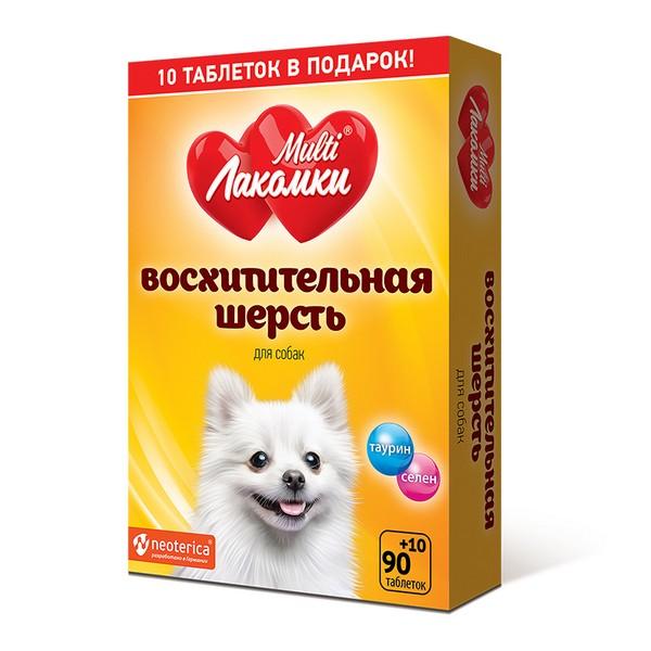 Multi Лакомки / Витаминное лакомство Мульти Лакомки для собак Восхитительная шерсть