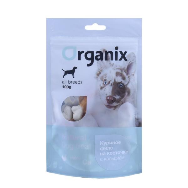 Organix Chicken fillet/calcium twisted / Лакомство Органикс для собак Куриное филе на косточке с кальцием 100% мясо