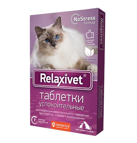 Relaxivet / Таблетки Успокоительные Релаксивет при Стрессах Страхах и Возбуждении у кошек и собак