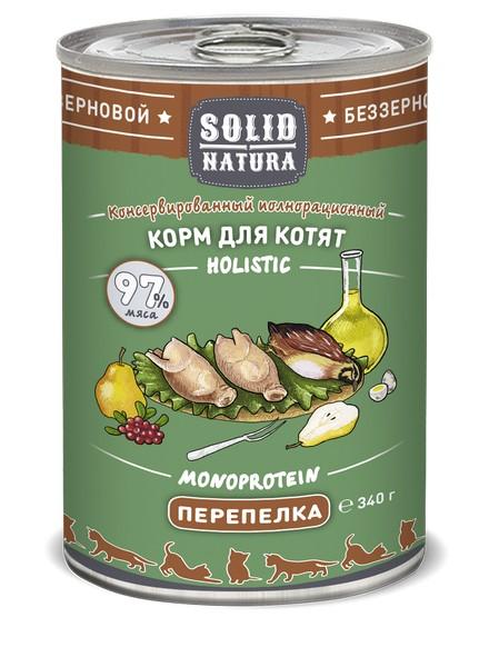 Solid Natura Holistic Monoprotein / Консервы Солид Натура Беззерновые для Котят Перепёлка (цена за упаковку)