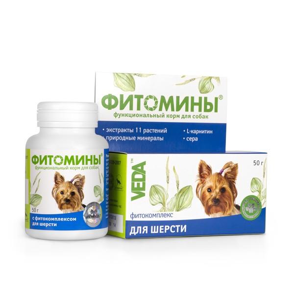 Veda Фитомины / Фитокомплекс Веда для собак для Шерсти