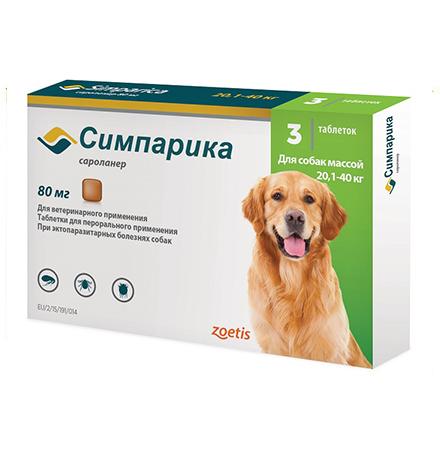 Zoetis Simparika / Жевательные таблетки Симпарика для собак весом от 20 до 40 кг