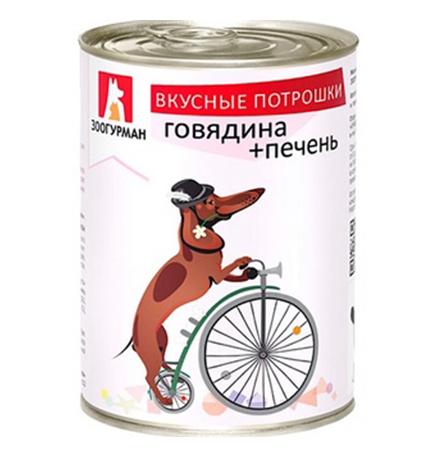 Зоогурман Влажный корм Консервы для собак Вкусные потрошки Говядина с печенью (цена за упаковку)