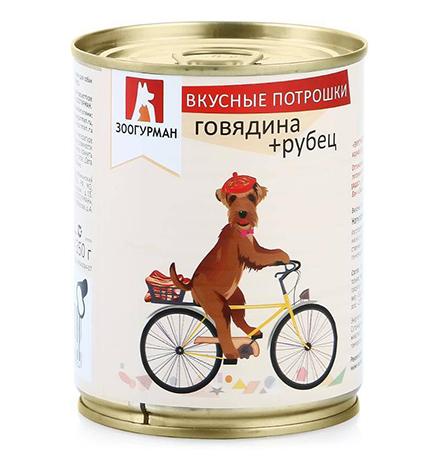 Зоогурман Влажный корм Консервы для собак Вкусные потрошки Говядина с рубцом (цена за упаковку)