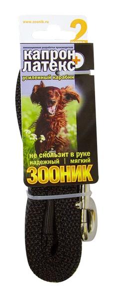 Зооник / Поводок капроновый с двойной латексной нитью Усиленный карабин Черный